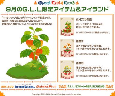 9月G.L.L限定アイテム&アイランド.PNG