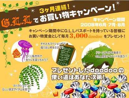 お買い物キャンペーン2.PNG