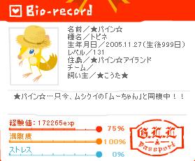 パイン Bio-record.PNG